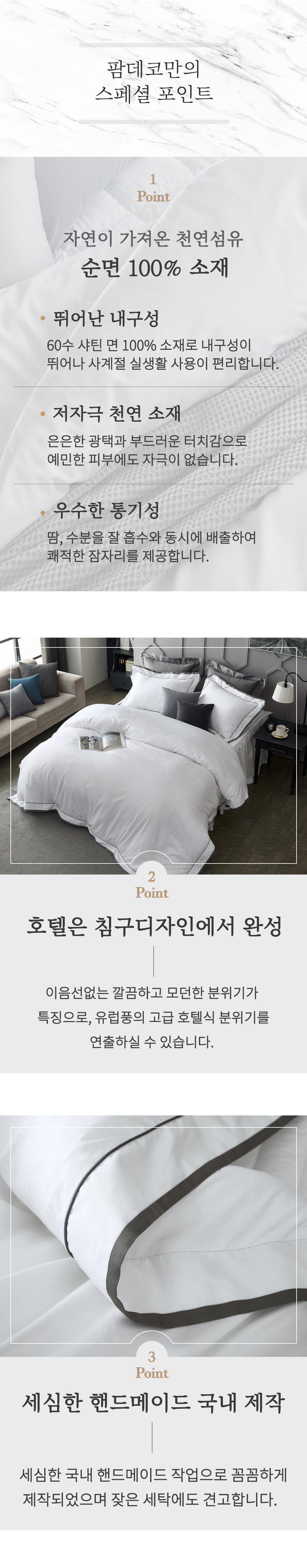 메이슨 그레이 호텔침구 이불커버 베개세트 싱글 - 팜데코, 188,000원, 퀸/킹침구세트, 호텔식 침구