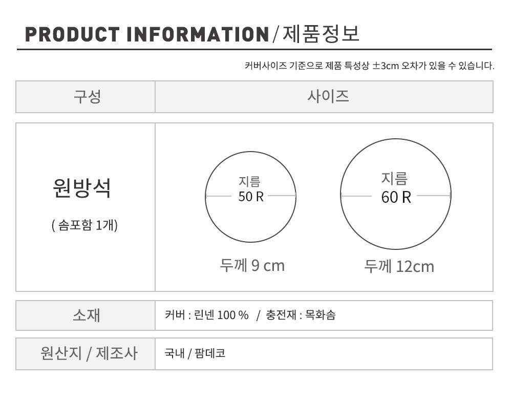 보테닉 원방석 제품정보 7